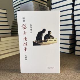 香港牛津版 高伯雨著 编者董明钤印《图说听雨楼随笔(风物篇)》毛边本