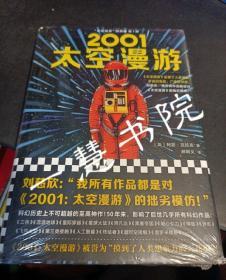 2001太空漫游(精装)全新未拆封!