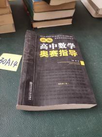 新课程新奥赛系列丛书:新编高中数学奥赛指导(最新修订版)