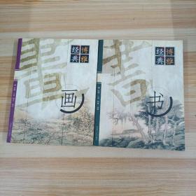 博雅经典・琴棋书画:画/书(2本合售)