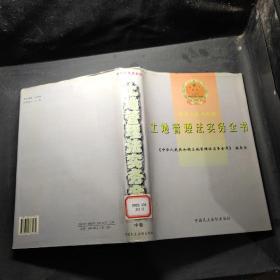 中华人民共和国土地管理法实务全书(中卷)