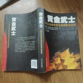 黄金武士:二战日本掠夺亚洲巨额黄金黑幕(中文最新版)