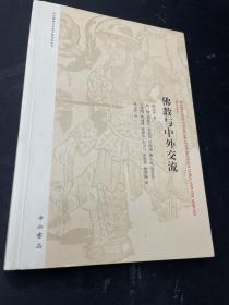佛教与中外交流