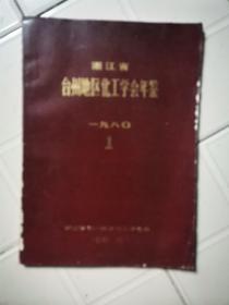 浙江省台州地区化工学会年鉴1980(1)