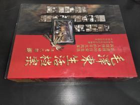 毛泽东生活档案 上下卷