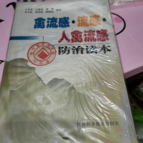禽流感·流感·人禽流感防治读本