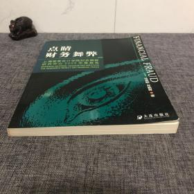 点睛财务舞弊:上海国家会计学院财务舞弊研究中心2005年度报告