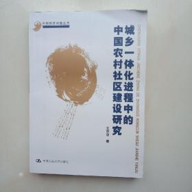 城乡一体化进程中的中国农村社区建设研究(中国经济问题丛书)
