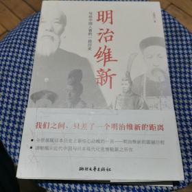 明治维新:写给中国人看的一段历史