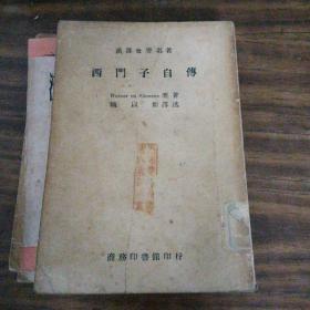 西门子自传~中华民国三十六年上海初版  魏以新译述