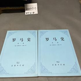 罗马史(第二卷)+ 罗马史 第一 2册合售