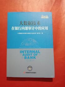 大数据技术在银行内部审计中的应用/银行内部审计丛书