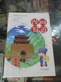 漫画蜀道  中国蜀道文化科普智慧读物