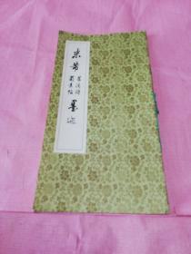 米芾苕溪诗蜀素帖墨迹