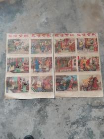 80年代《寇淮背靴》宣传画,76*53