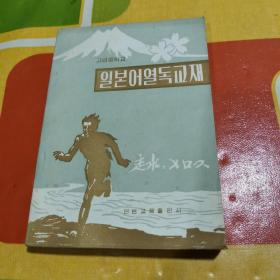 高级中学(试用本)日语阅读文选 (朝鲜文)