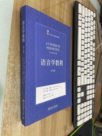 语音学教程(第7版)