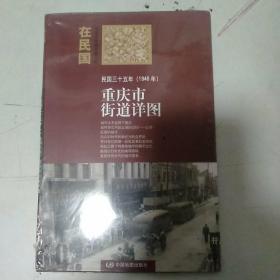"""""""在民国""""城市老地图庋藏系列:民国三十五年(1946年)重庆街道详图"""