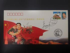 中国载人飞行一周年纪念封,航天英雄杨利伟签名封