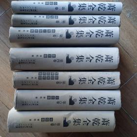 萧乾全集(共7卷)