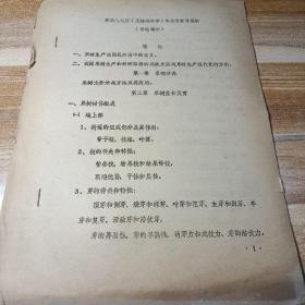 果茶八九级(果树栽培学)毕业考复习提纲