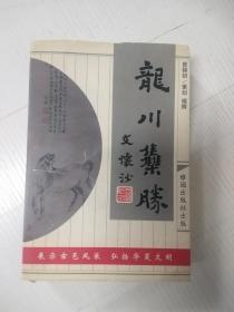 龙川集胜(曾锦初签赠文老)