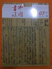中国书法2021年7月