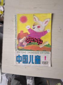 中国儿童1987年第1期