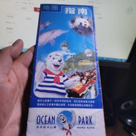 香港海洋公园游览指南