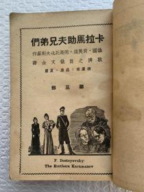 晨光文学丛书 卡拉马助夫兄弟俩 第三册;1947年初版