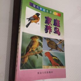 现代家庭生活丛书_家庭养鸟