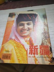 新疆画报1995.5