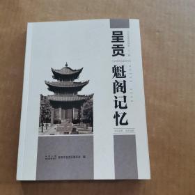 呈贡 魁阁记忆:呈贡文史资料第二十一辑