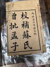 上海启新图书局:校补苏氏增批孟子,附年谱