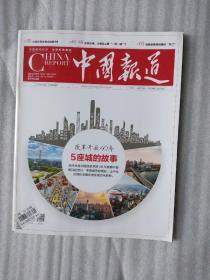 中国报道2018年第8期 改革开放40年5座城的故事