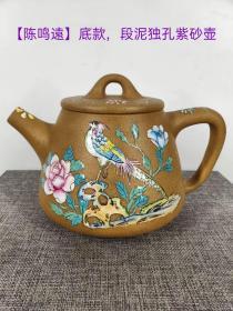 旧藏【陈鸣远】底款,段泥画彩紫砂壶一把 ,保存完整,收藏的佳品。