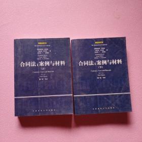合同法:案例与资料(上下册)(美国法律文库)