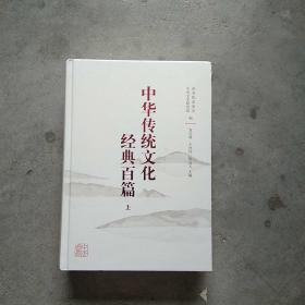 中华传统文化经典百篇(上下,未开封)