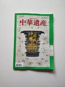 中华遗产2021年10期中国姓氏