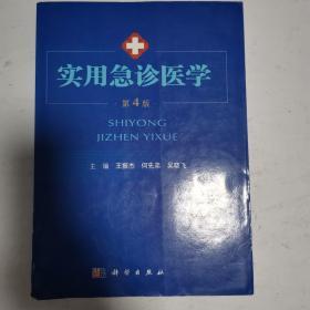 实用急诊医学(第4版)