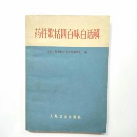 药性歌括四百味白话解(1972年版)