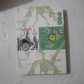 中国经典:二十五史(少年版)