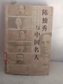 陈独秀与中国名人(馆藏书)