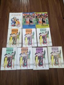 貴州省小學課本:思想政治 第1-12冊 缺第4、10冊  10本合售   品如圖 21號柜