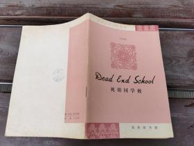 【简易英语注释读物】死胡同学校(正版现货,内页干净完整)