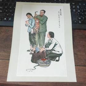 8开文革画片 《送子务农》全太安 绘