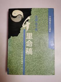 千里命稿:神秘文化通鉴(1995年1版1印)