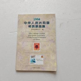 1994中华人民共和国邮资票品集