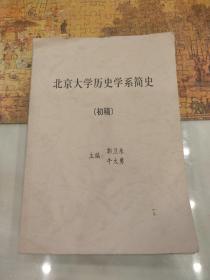 北京大学历史学系简史(初稿)