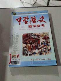 中学历史教学参考 2014 7-12